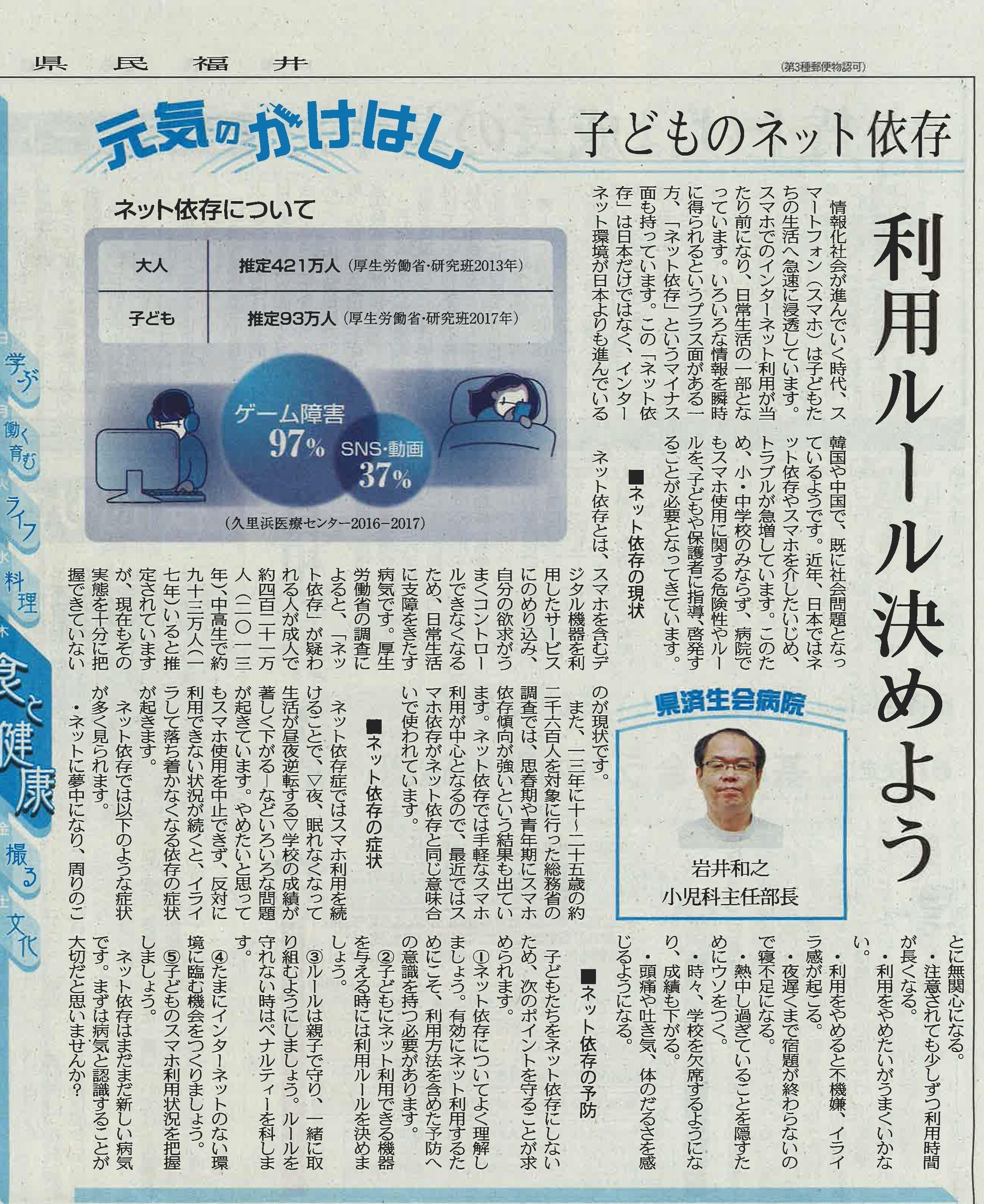 2020年1月30日 日刊県民福井