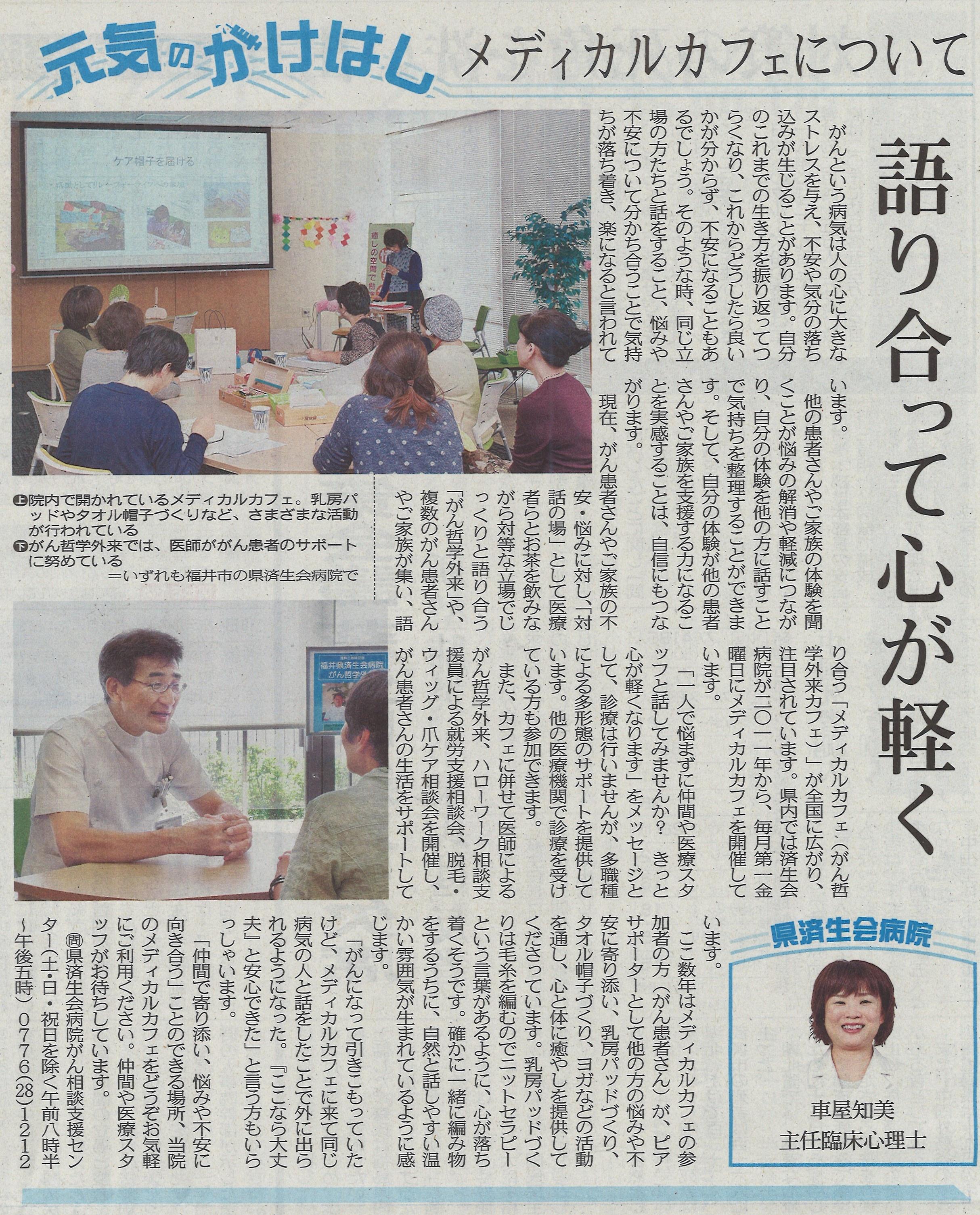 2020年2月20日 日刊県民福井