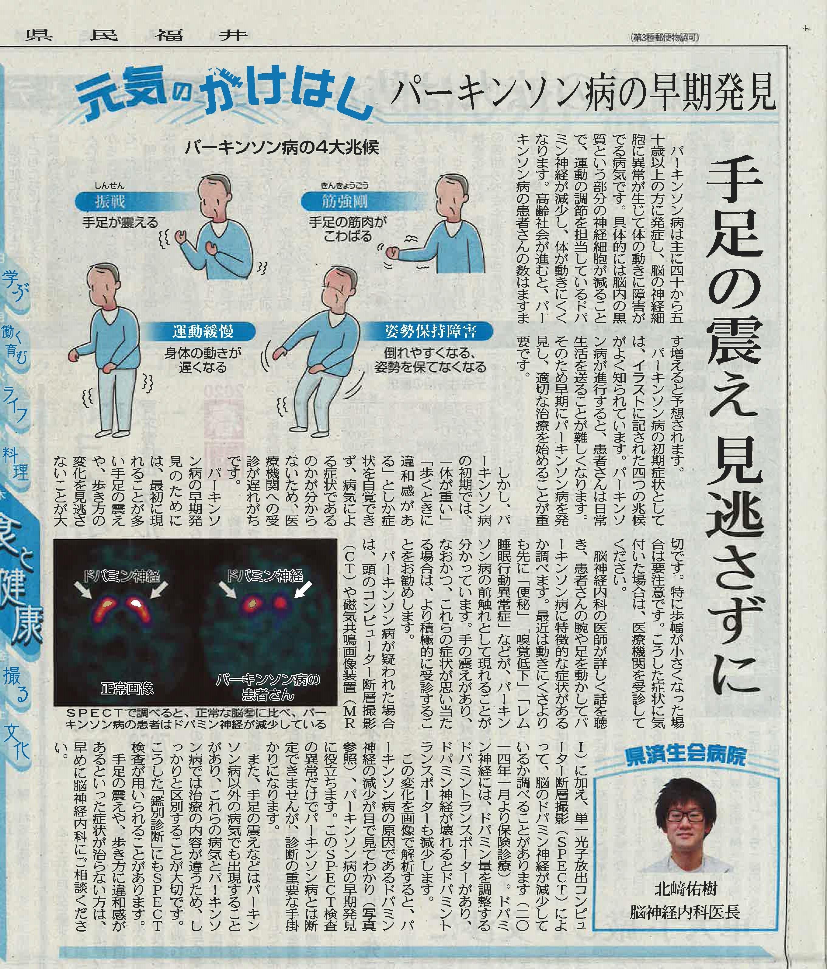 2020年2月13日 日刊県民福井