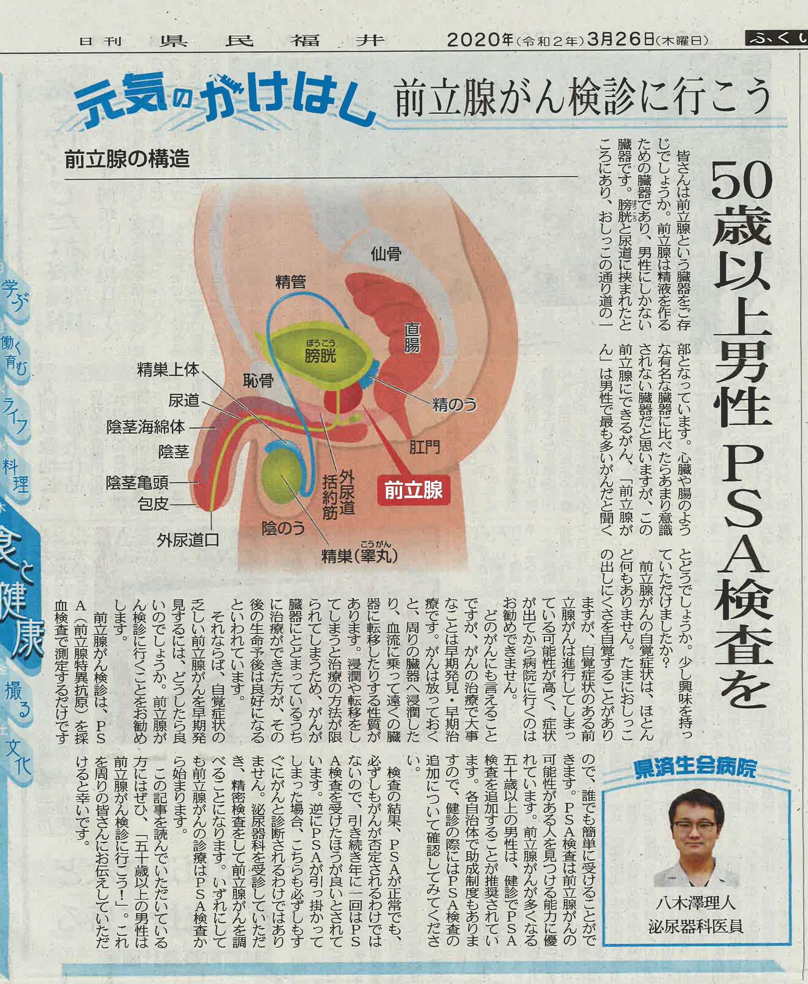 2020年3月26日 日刊県民福井