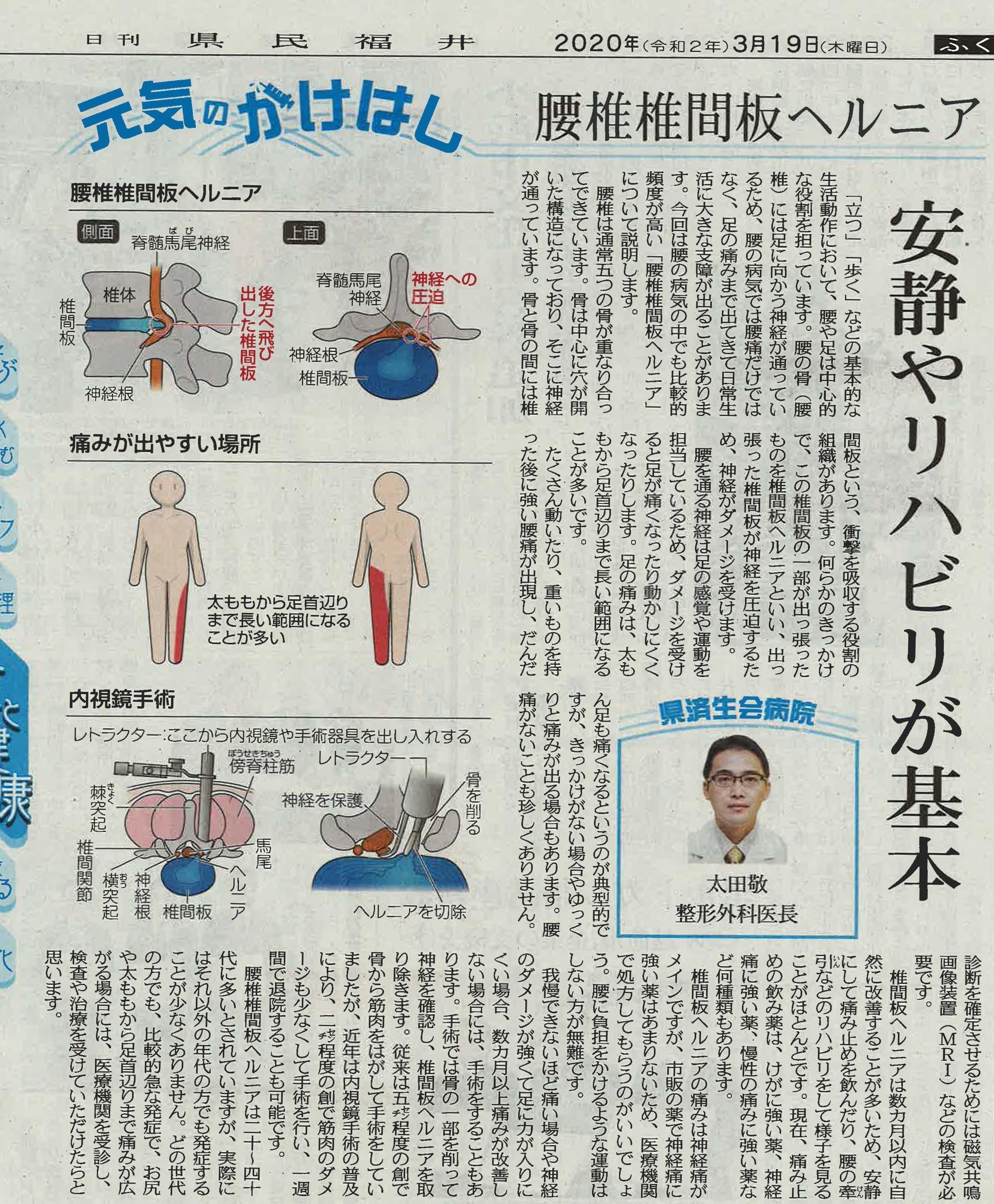 2020年3月19日 日刊県民福井