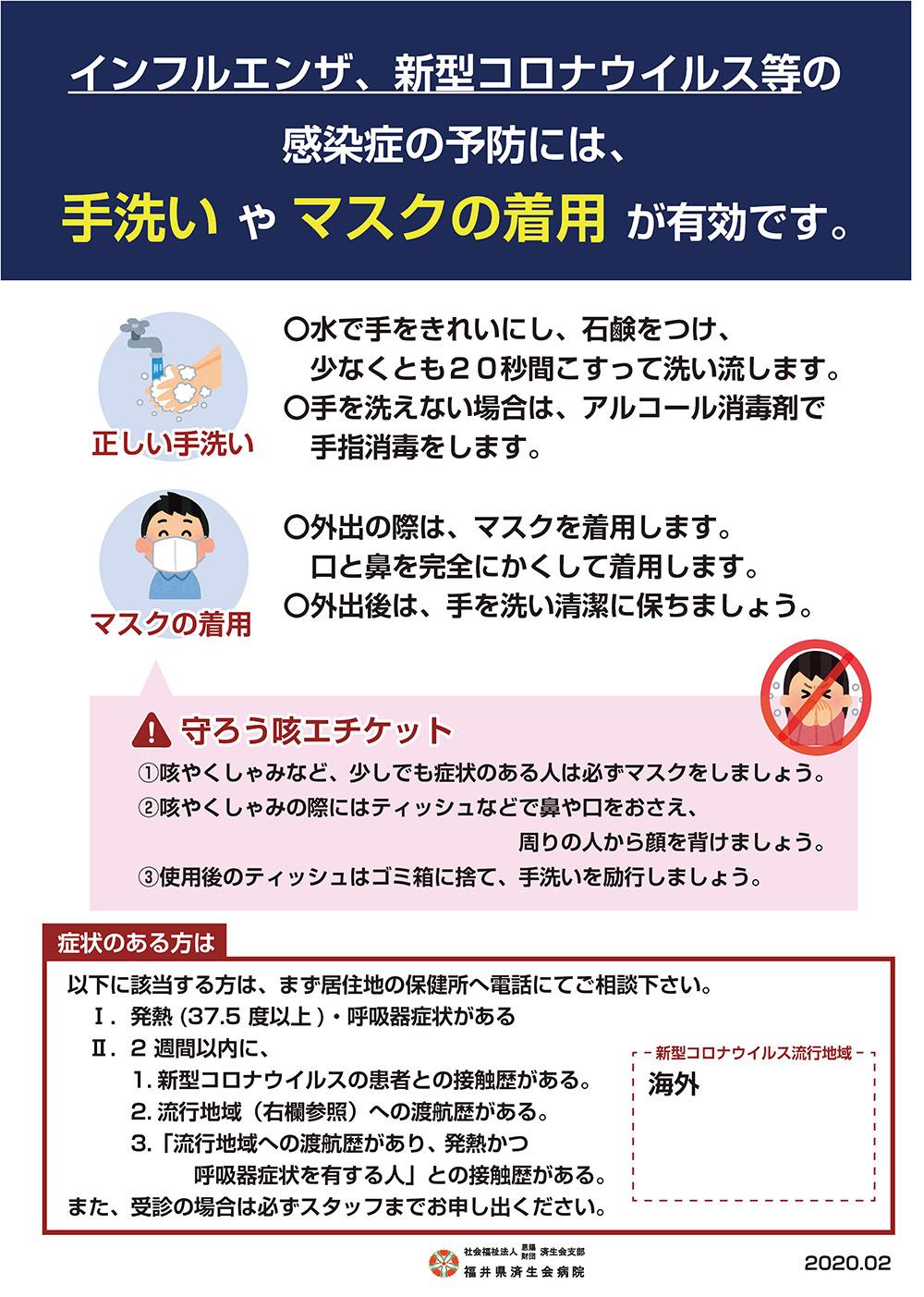 新型 コロナ 福井