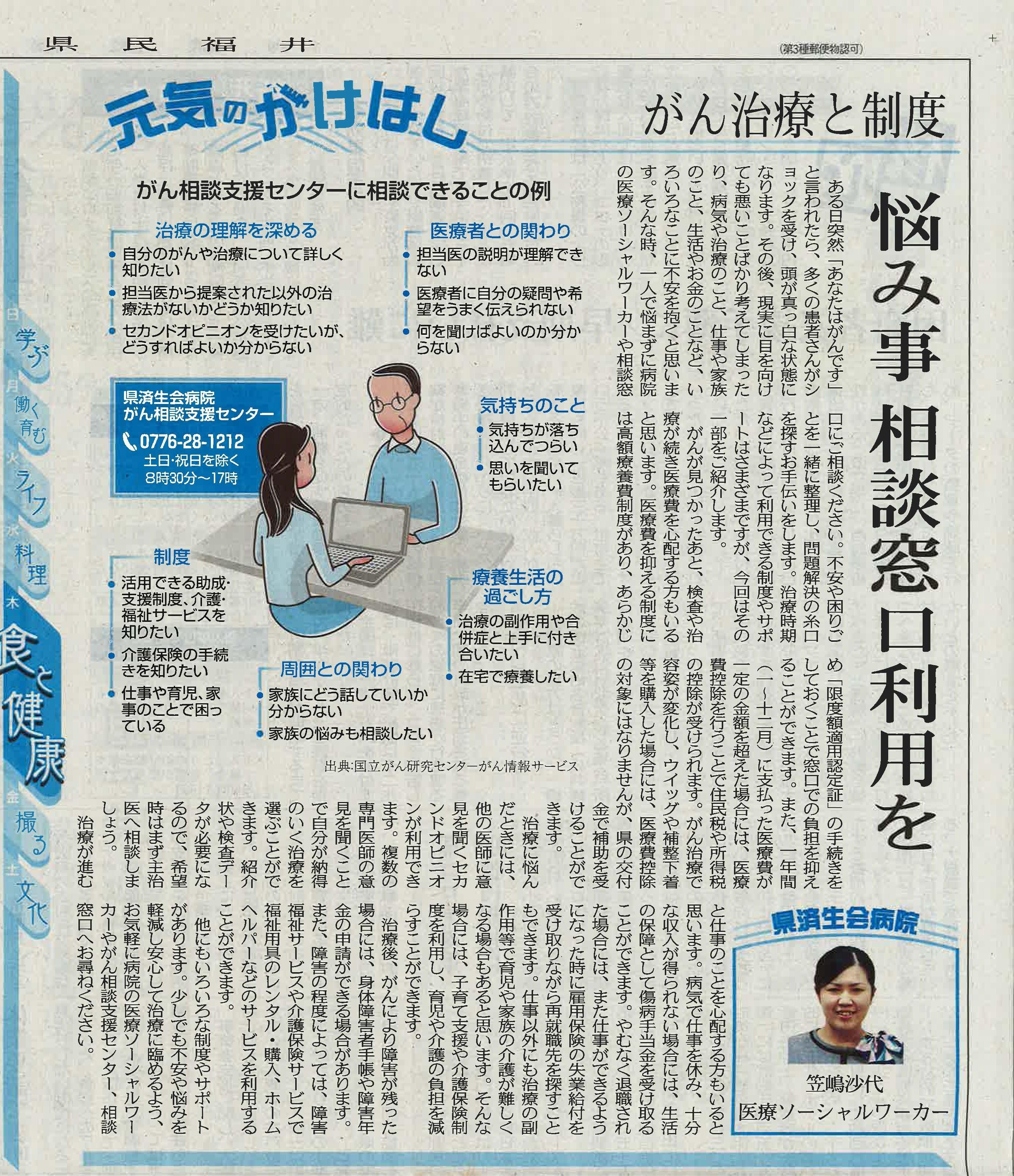 2020年4月2日 日刊県民福井