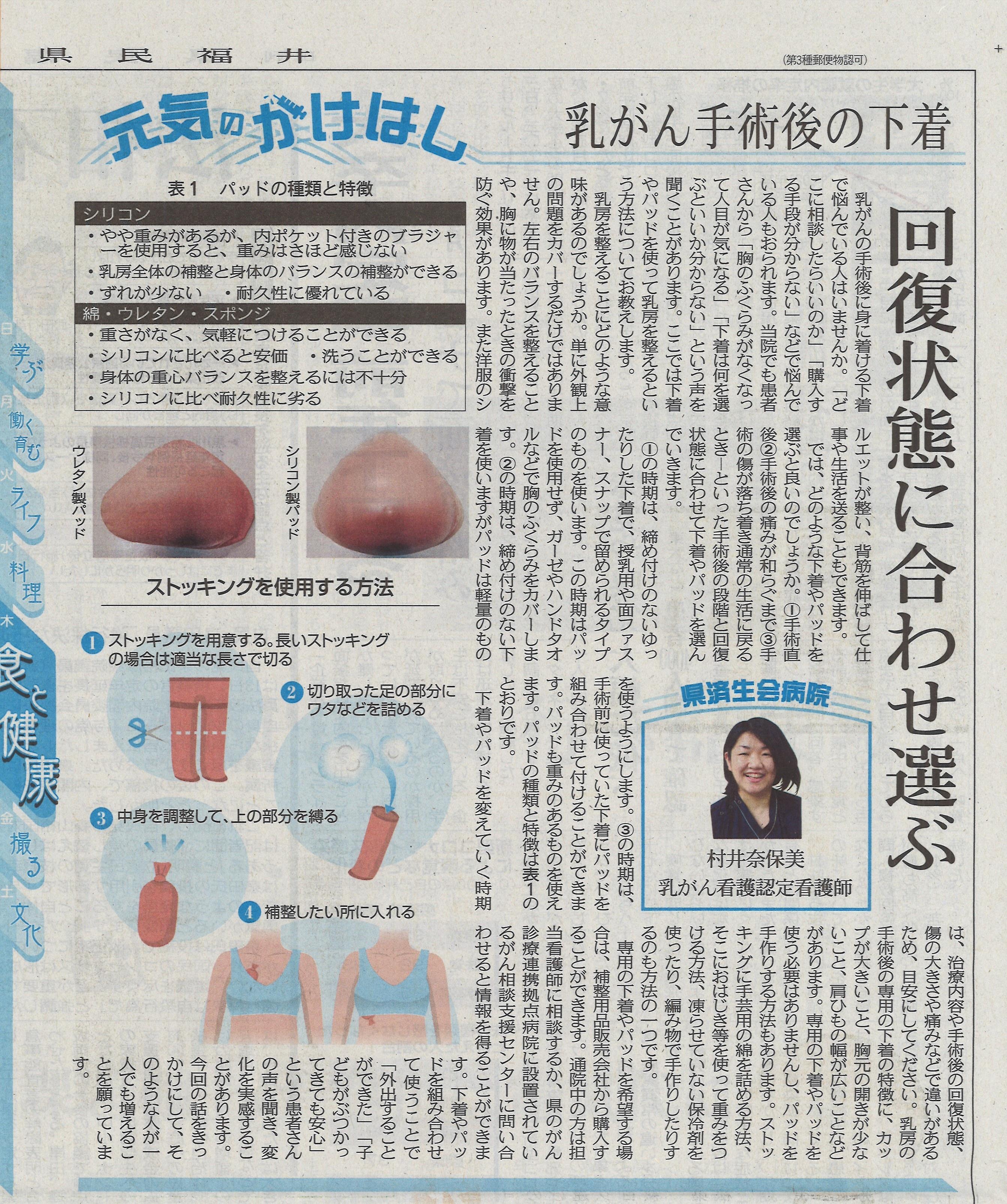 2020年5月14日 日刊県民福井
