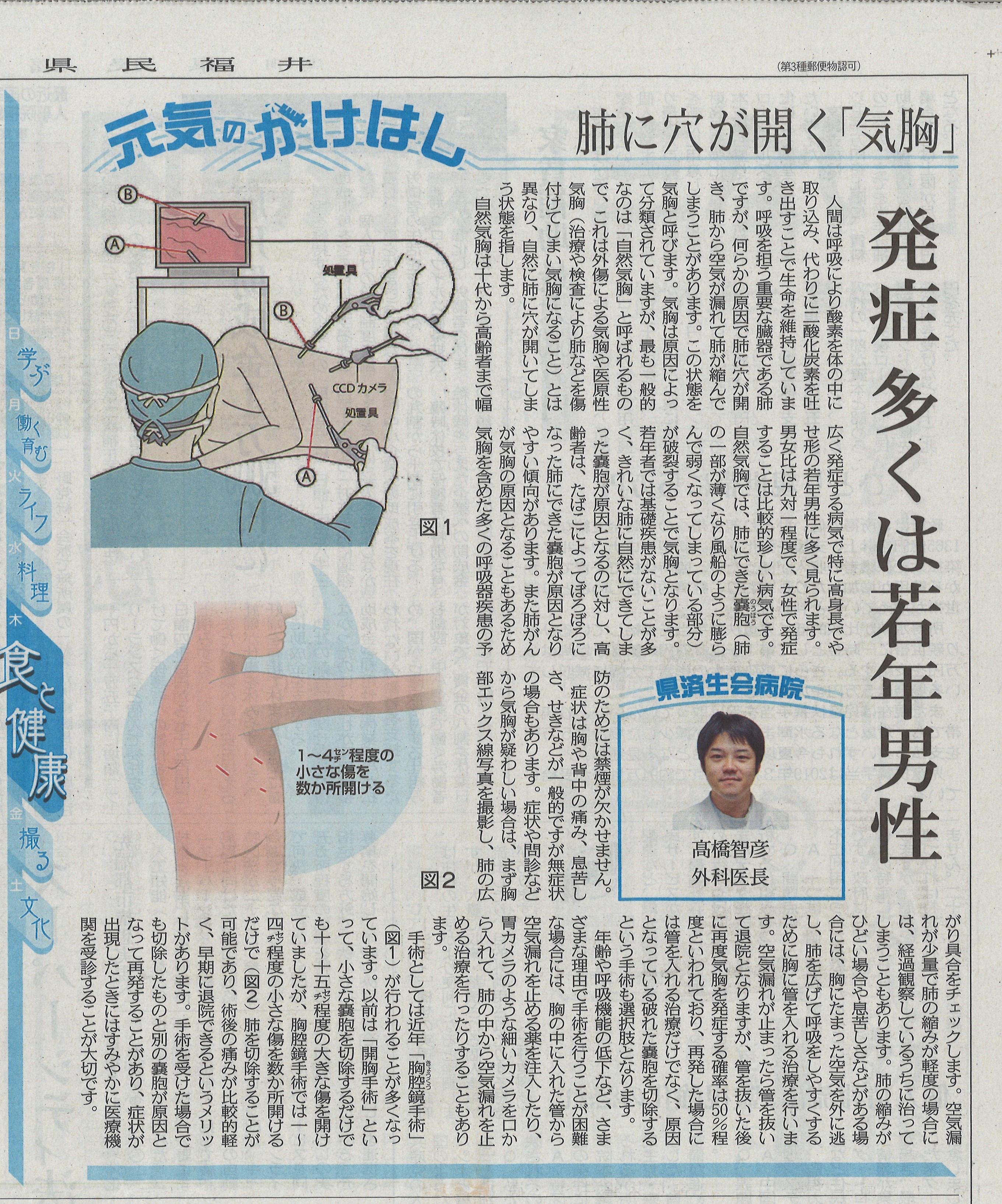 2020年5月21日 日刊県民福井