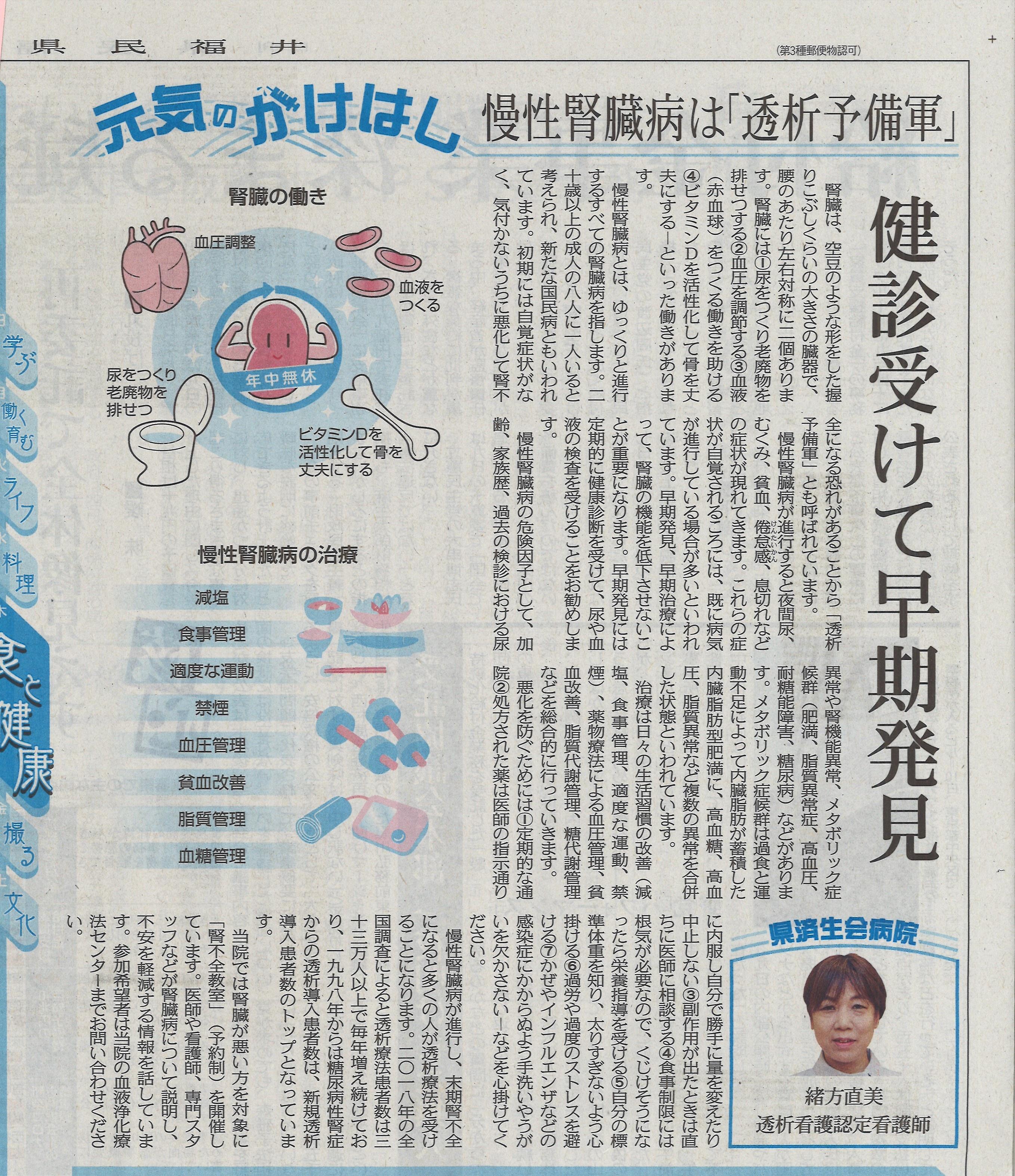 2020年6月11日 日刊県民福井