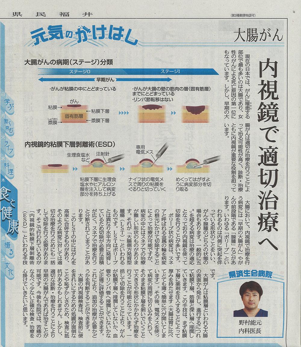 2020年7月23日 日刊県民福井