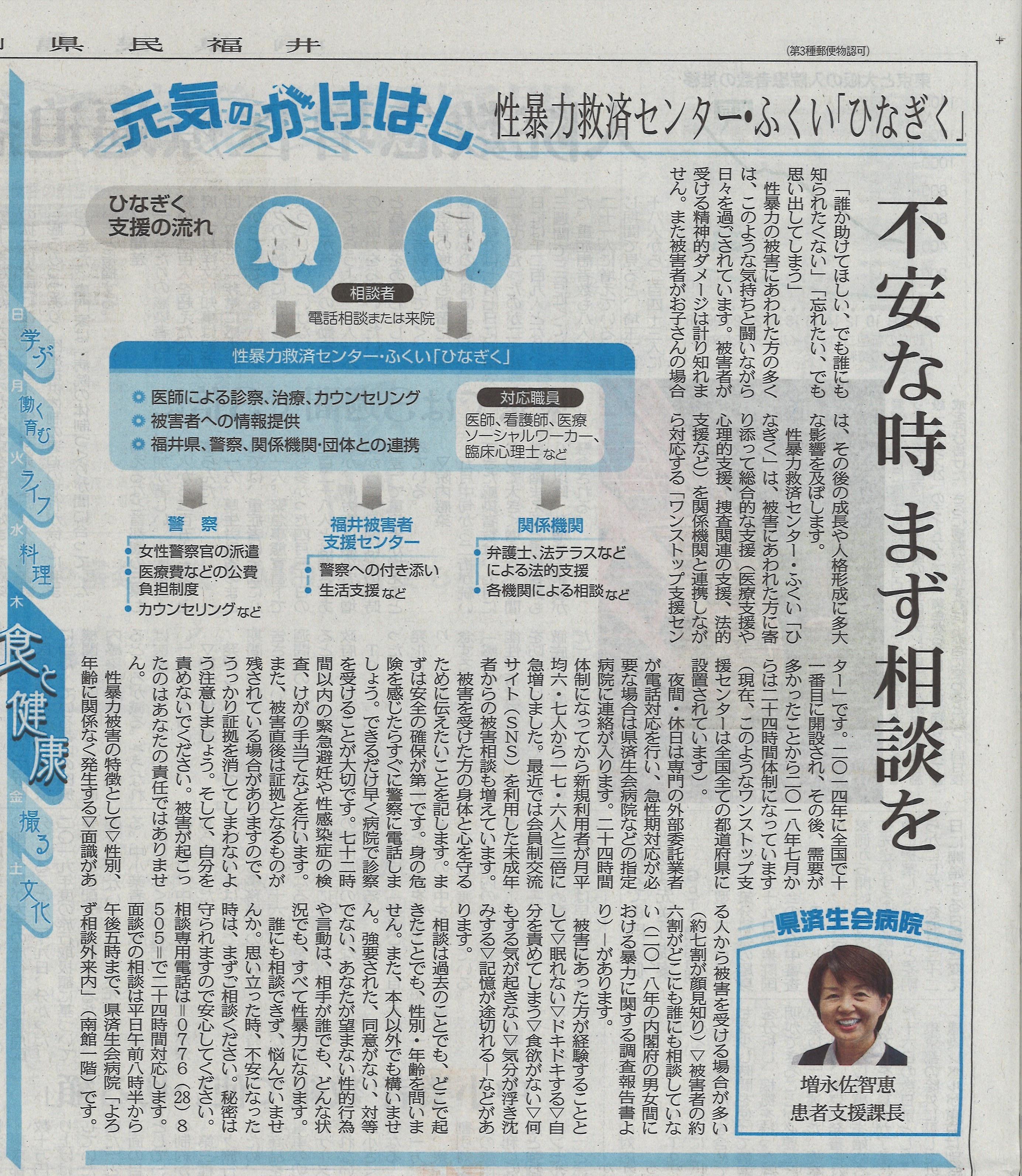 2020年7月30日 日刊県民福井