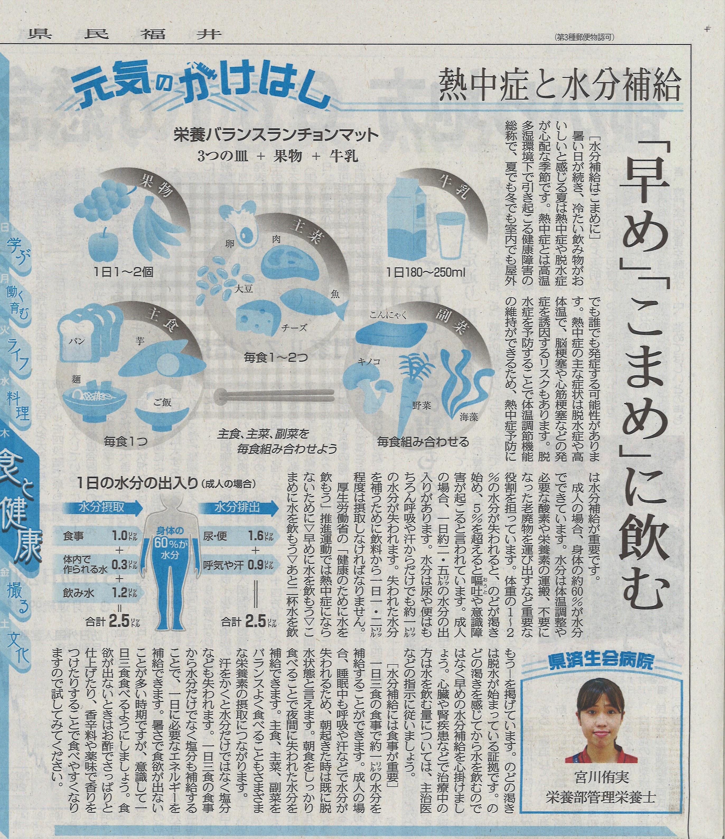 2020年7月16日 日刊県民福井