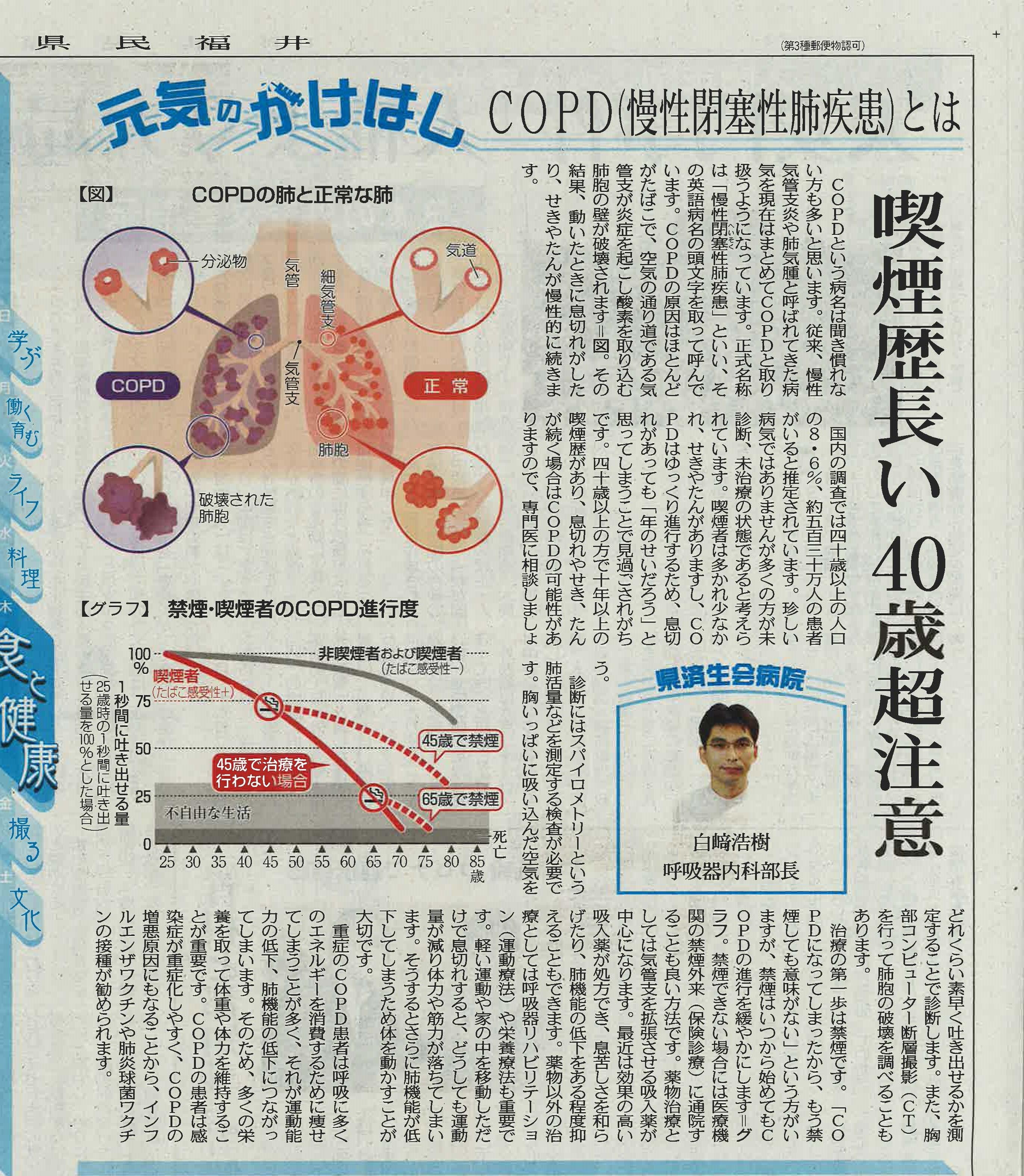 2020年9月24日 日刊県民福井