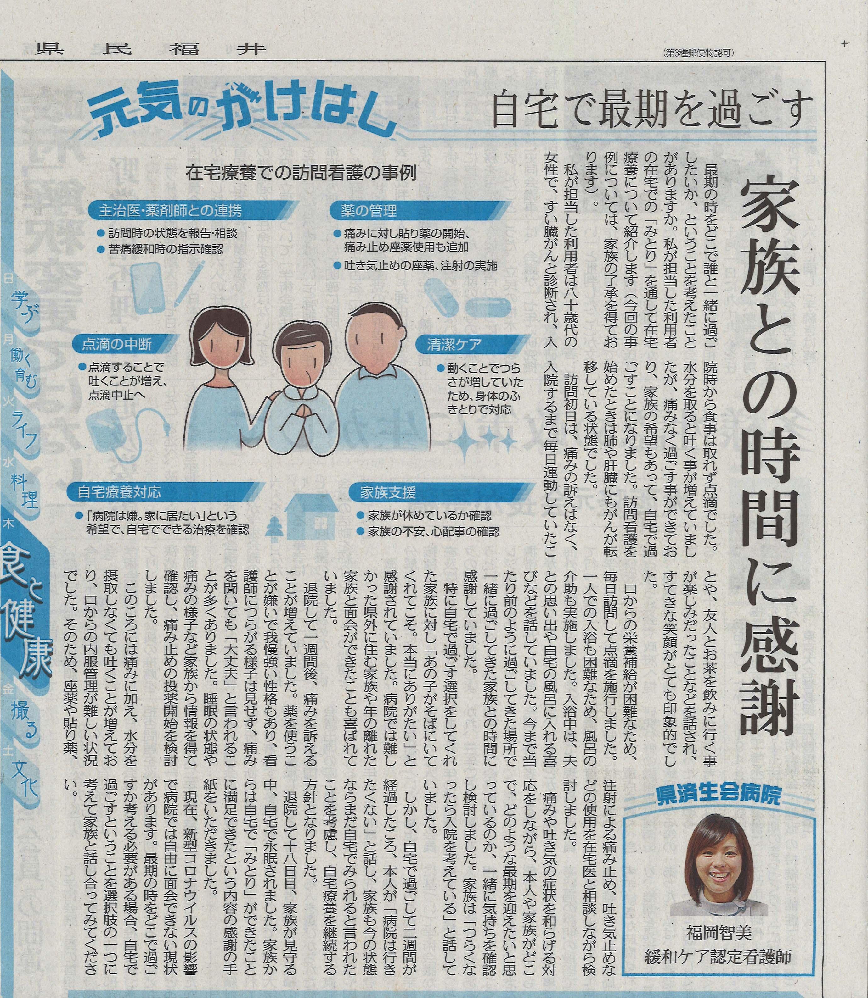 2020年10月8日 日刊県民福井