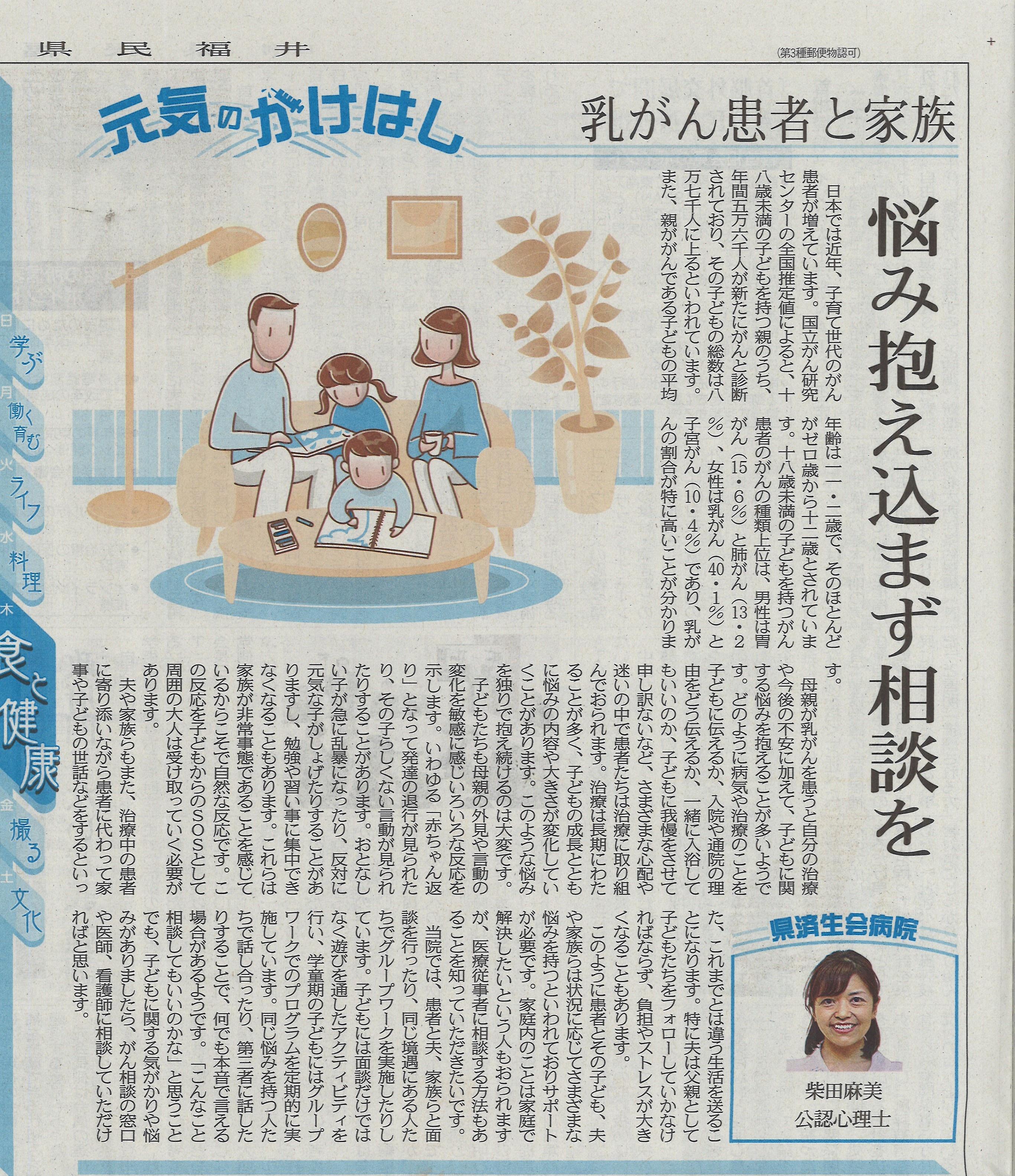 2020年10月22日 日刊県民福井
