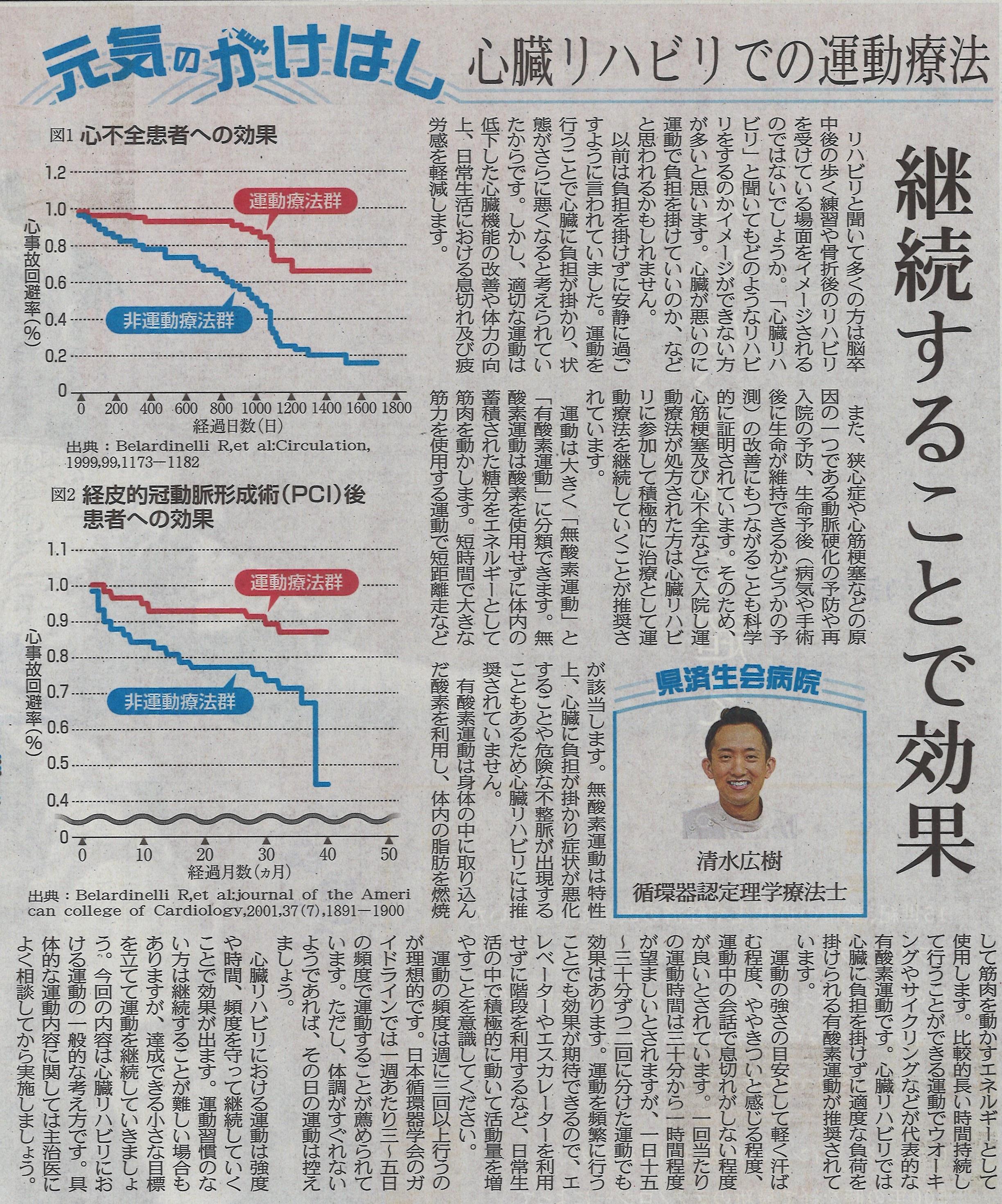 2020年10月1日 日刊県民福井