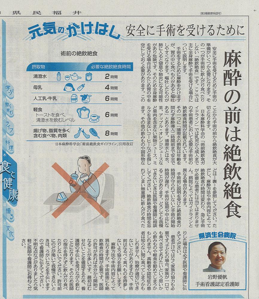 2020年11月19日 日刊県民福井