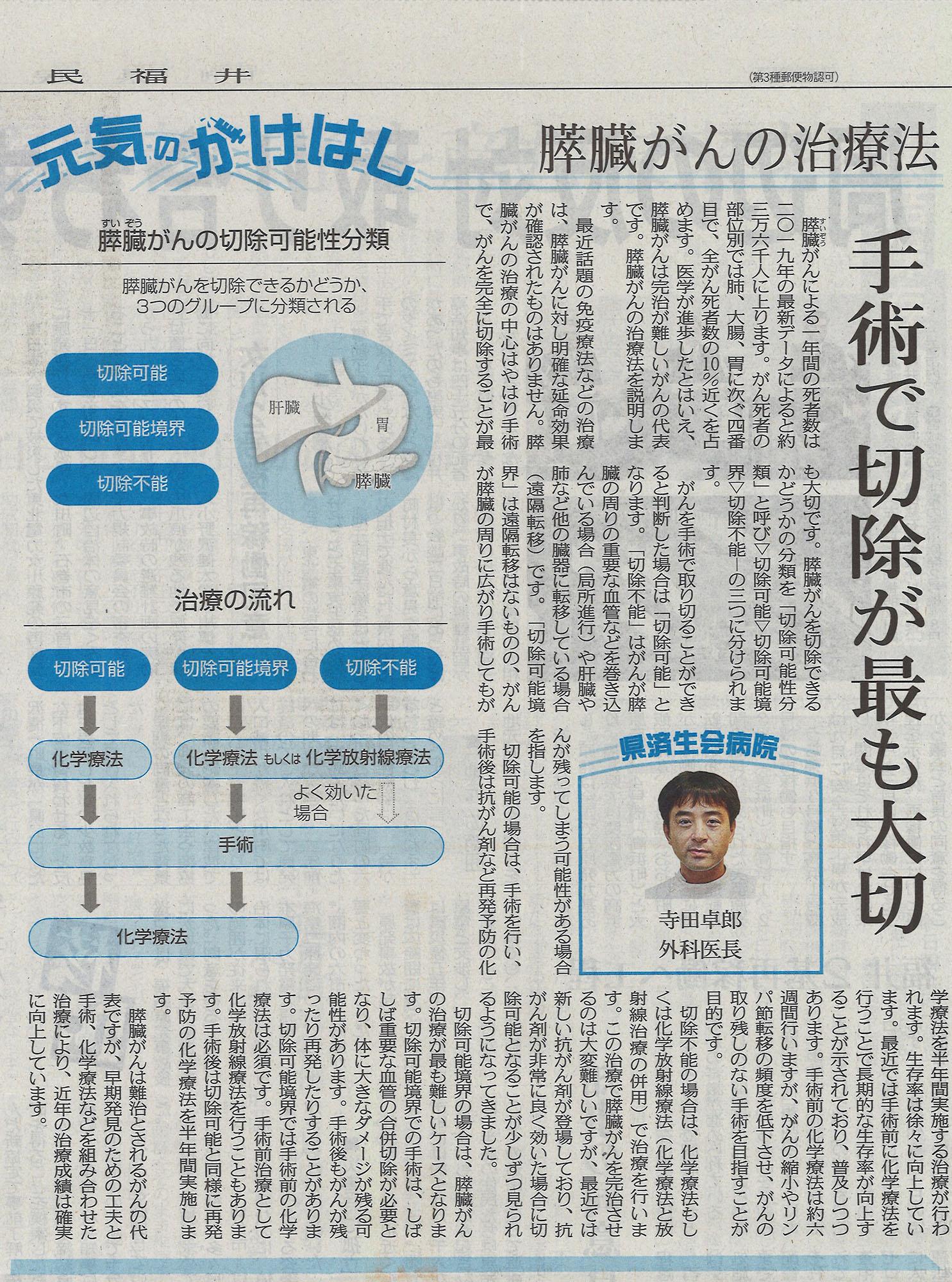 2020年11月12日 日刊県民福井