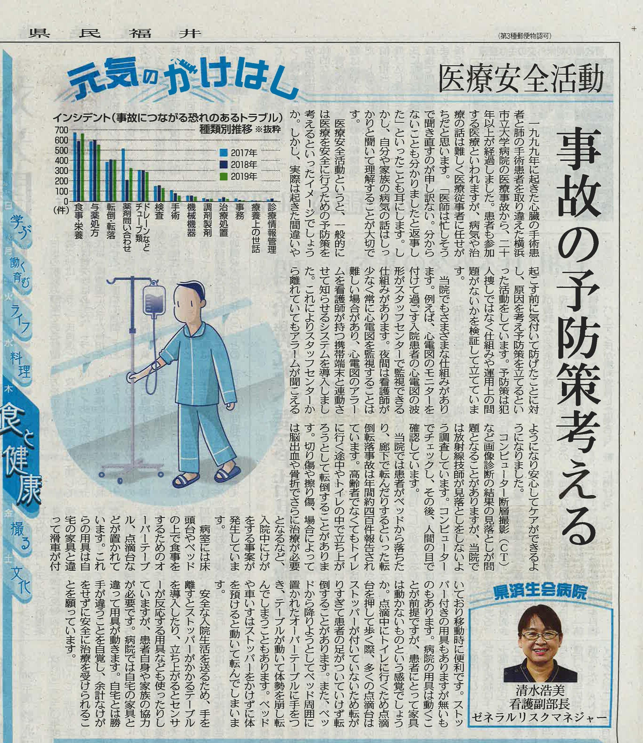 2020年11月5日 日刊県民福井
