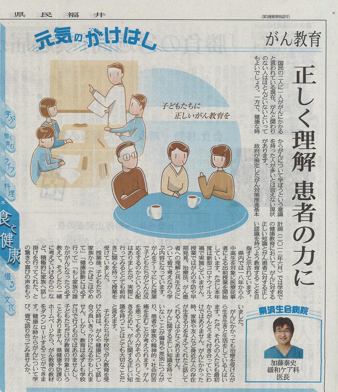 2020年12月17日 日刊県民福井