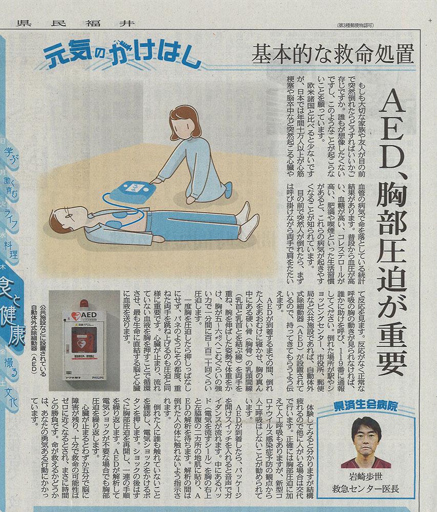2021年1月28日 日刊県民福井