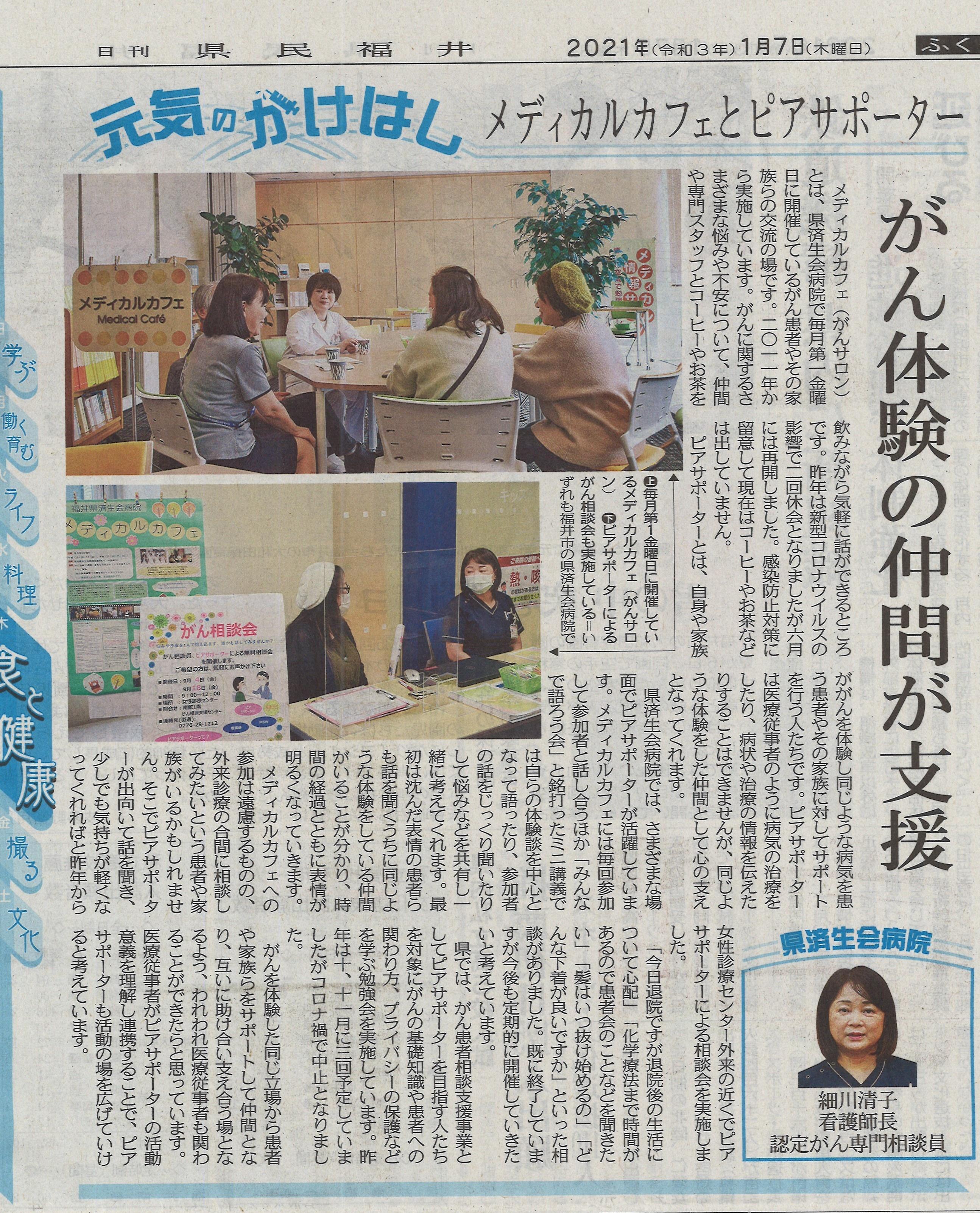 2021年1月7日 日刊県民福井