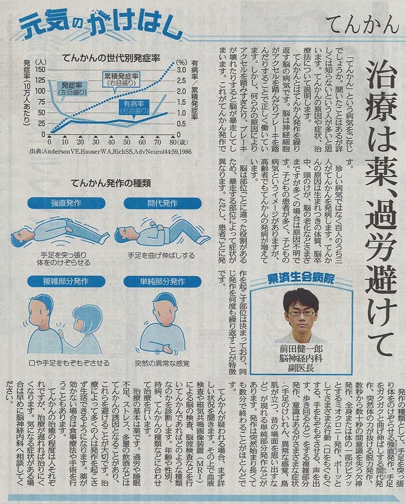 2021年2月18日 日刊県民福井