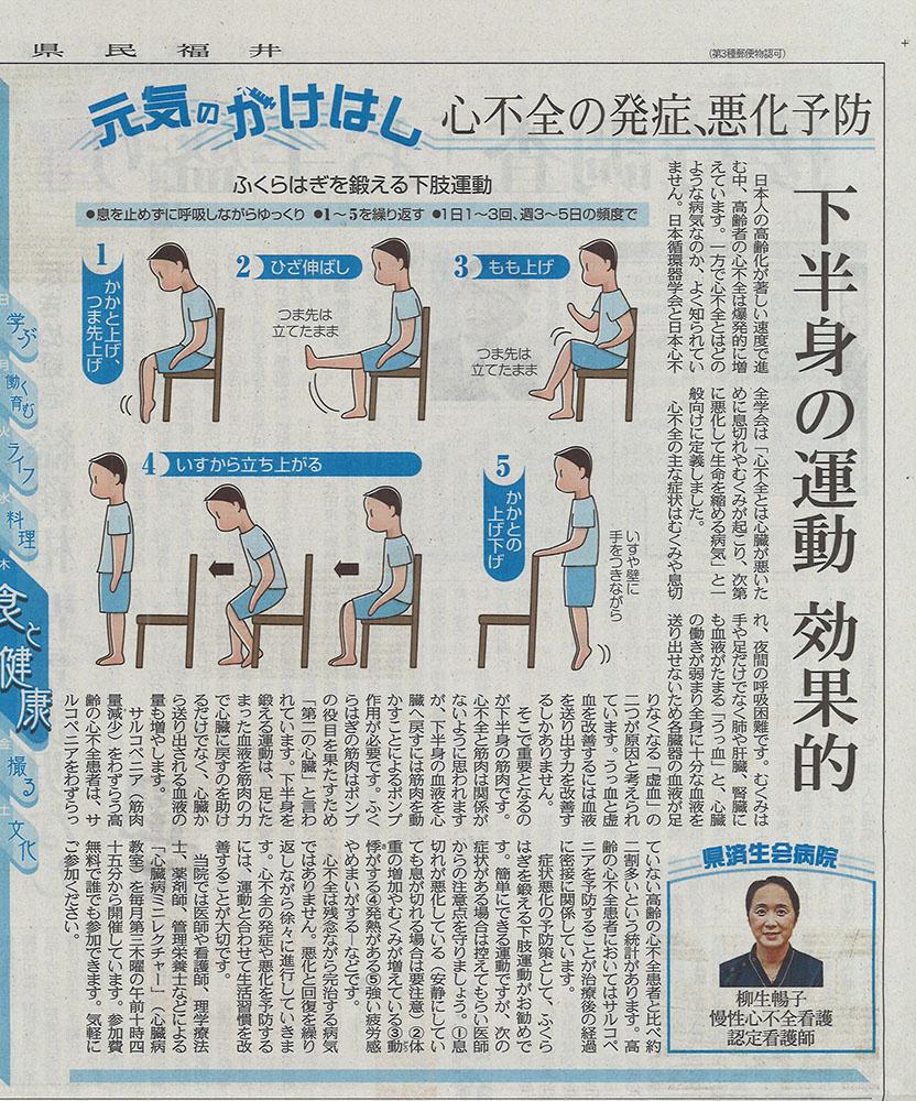 2021年2月25日 日刊県民福井
