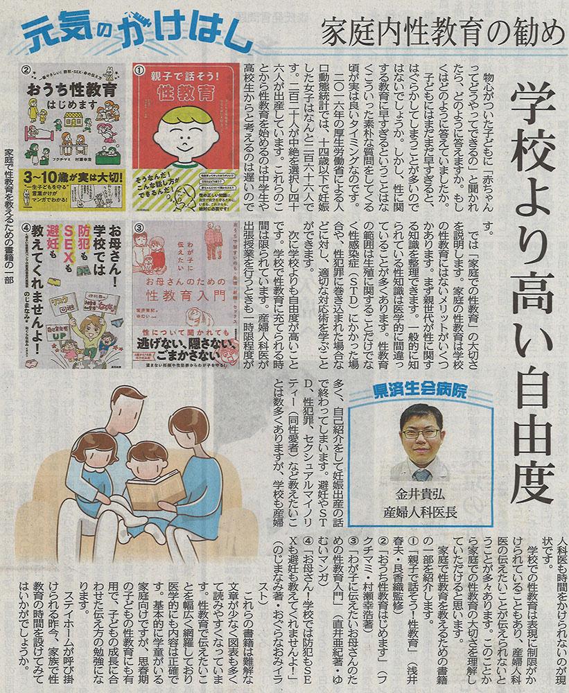 2021年2月11日 日刊県民福井