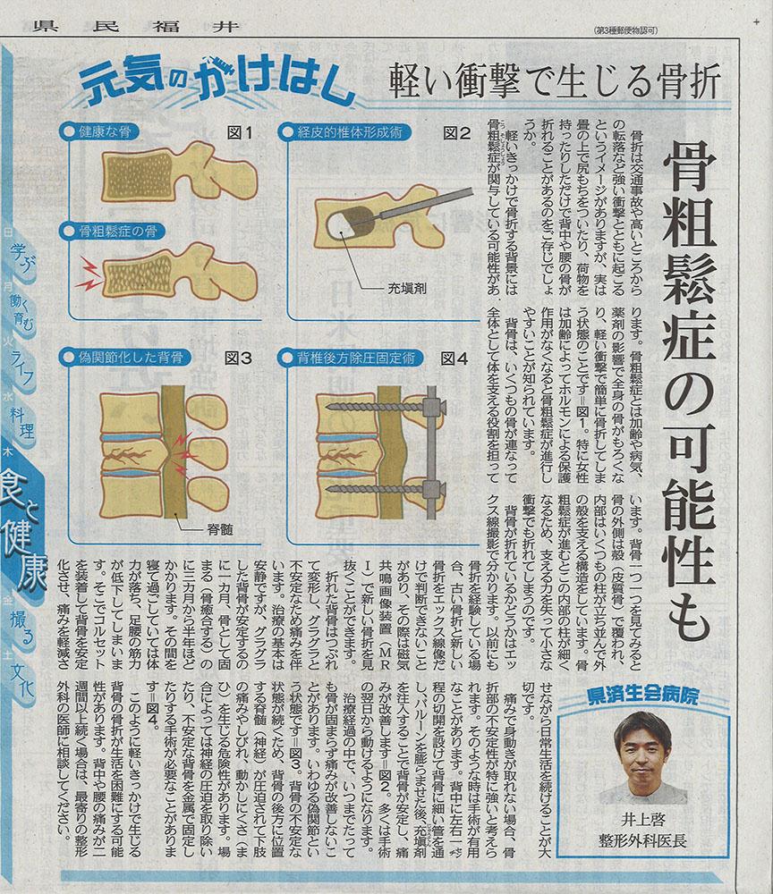 2021年3月25日 日刊県民福井