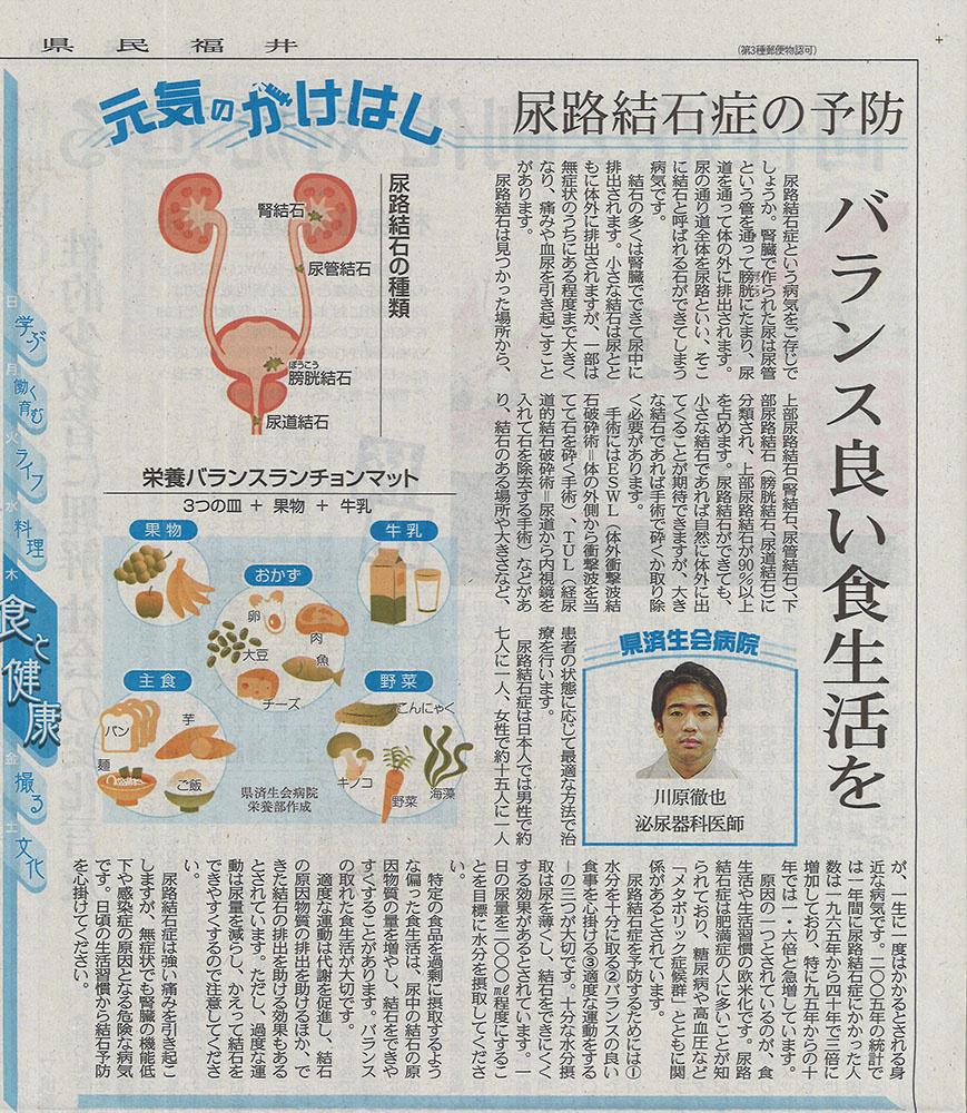 2021年3月18日 日刊県民福井