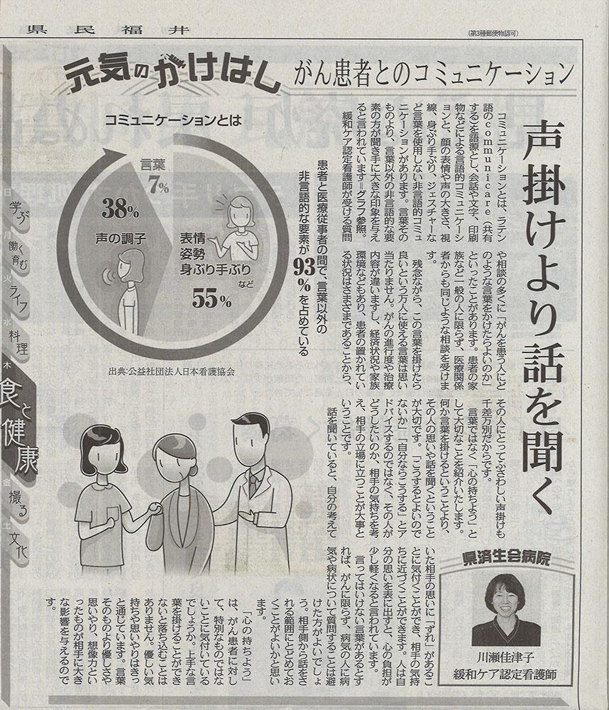 2021年3月11日 日刊県民福井