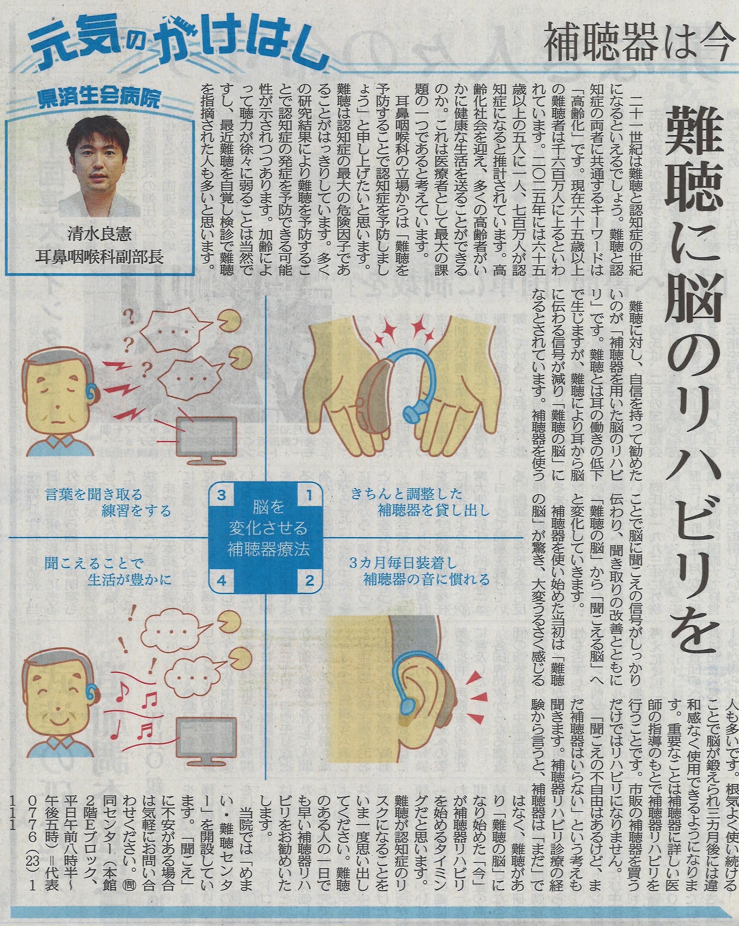 2021年4月1日 日刊県民福井