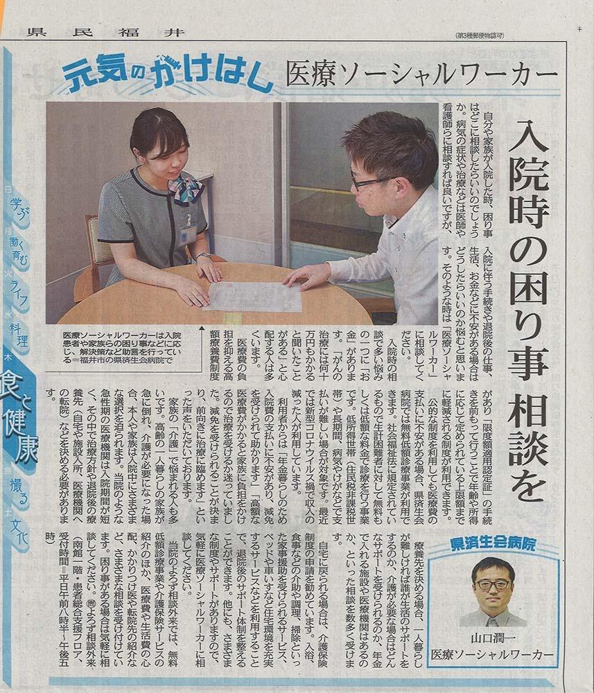 2021年4月15日 日刊県民福井