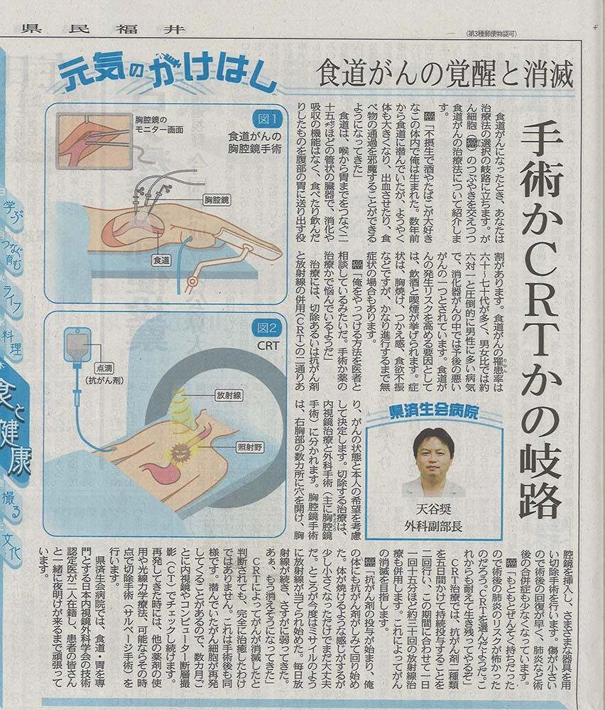 2021年5月20日 日刊県民福井