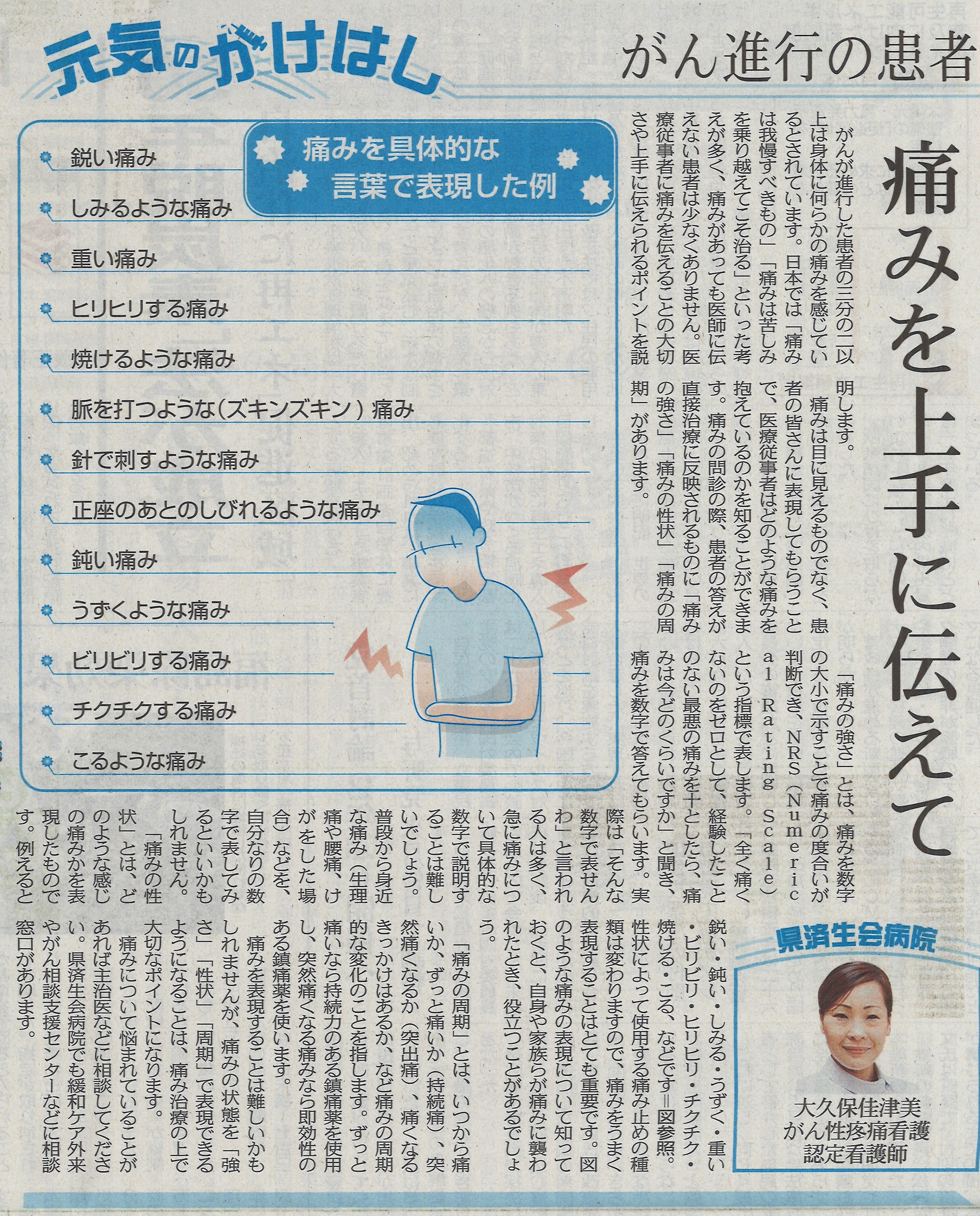 2021年5月27日 日刊県民福井