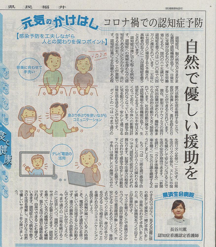 2021年6月10日 日刊県民福井