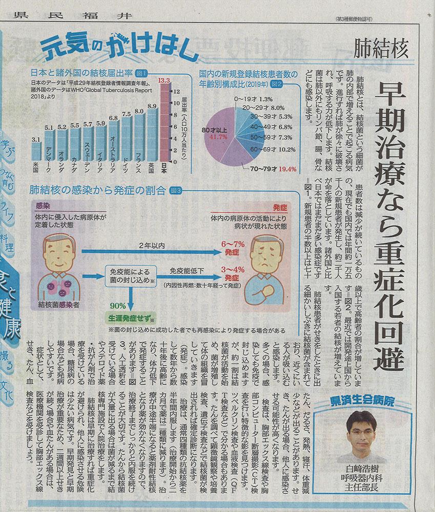 2021年6月3日 日刊県民福井
