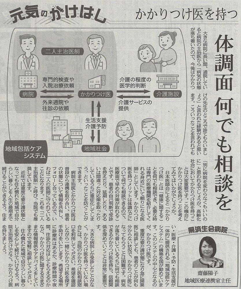 2021年7月22日 日刊県民福井