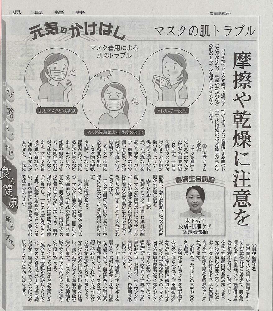 2021年7月1日 日刊県民福井
